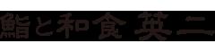 札幌市南区の居酒屋「鮨と和食 英二」公式ホームページ